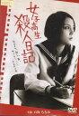 中古DVD レンタルアップ【送料無料】rb10689女子高生殺人日記石坂ちなみ