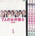 7人の弁護士2006 全4巻セット 釈由美子/原沙知絵/井上和香【中古DVD/レンタル落ち/送料無料】