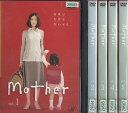mother 全5巻セット松雪泰子/芦田愛菜【中古DVD/レンタル落ち/送料無料】