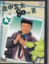 池中玄太80キロ III 西田敏行/坂口良子 【中古DVD/レンタル落ち/送料無料】