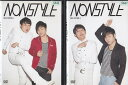 NONSTYLE 2011全2巻セット【中古DVD/レンタル落ち/送料無料】