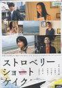 中古DVD レンタルアップ【送料無料】rb17463ストロベリーショートケイク池脇千鶴/中越典子