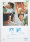 奇跡 前田航基/前田旺志郎 【中古DVD/レンタル落ち/送料無料】