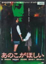 あのこがほしい 葵/松原静香 【中古DVD/レンタル落ち/送料無料】