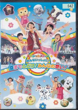 中古DVD レンタルアップ【送料無料】rb18414おかあさんといっしょスペシャルステージみんないっしょに!空までとどけ!みんなの想い!