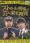 フットボール刑事の芸人家宅捜査【中古DVD/レンタル落ち/送料無料】