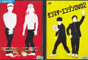 モンスターエンジン 2枚セット【中古DVD/レンタル落ち/送料無料】
