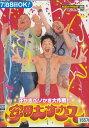 安田大サーカス 汗かきベソかき大作戦!!【中古DVD/レンタル落ち/送料無料】