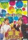 爆笑オンエアバトル NONSTYLE【中古DVD/レンタル落ち/送料無料】