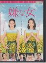 嫌な女 吉田羊/木村佳乃【中古DVD/レンタル落ち/送料無料】