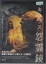 オキュラス/怨霊鏡 カレン・ギラン【中古DVD/レンタル落ち/送料無料】