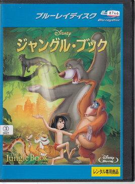 ジャングル・ブック ディズニー【中古Blu-ray ブルーレイ/レンタル落ち/送料無料】