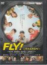 FLY!〜平凡なキセキ〜 小藪千豊/相武紗季【中古DVD/レンタル落ち/送料無料】