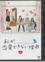 私が恋愛できない理由【4】香里奈/吉高由里子/大島優子【中古DVD/レンタル落ち/送料無料】