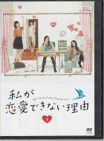 私が恋愛できない理由【3】香里奈/吉高由里子/大島優子【中古DVD/レンタル落ち/送料無料】