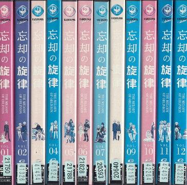 忘却の旋律 全12巻セット【中古DVD/レンタル落ち/送料無料】