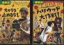カメラを止めるな!+カメラを止めるなスピンオフ2枚セット【中古DVD/レンタル落