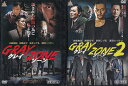 グレイゾーン GRAY ZONE 全2巻セット 山根和馬/阿部亮平【中古DVD/レンタル落ち/送料無料】