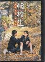 転校生 さよなら あなた 蓮佛美沙子/森田直幸【中古DVD/レンタル落ち/送料無料】