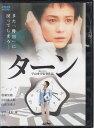 ターン 牧瀬里穂【中古DVD/レンタル落ち/送料無料】