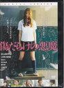 傷だらけの悪魔 足立梨花/江野沢愛美【中古DVD/レンタル落...