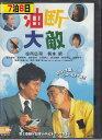 油断大敵 役所広司/柄本明【中古DVD/レンタル落ち/送料無料】