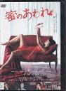 蜜のあわれ 二階堂ふみ/大杉漣【中古DVD/レンタル落ち/送料無料】