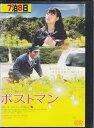 ポストマン 長嶋一茂/北乃きい【中古DVD/レンタル落ち/送料無料】