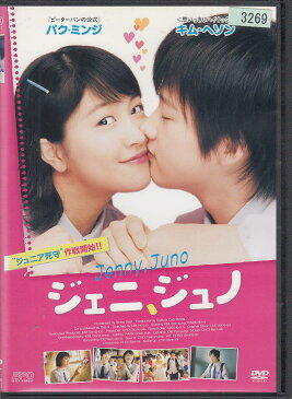 ジェニ、ジュノ キム へソン【中古DVD/レンタル落ち/送料無料】