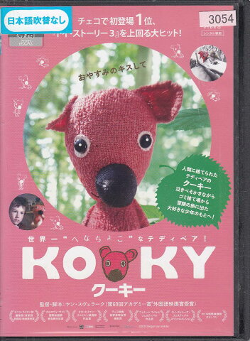KOOKY クーキー 世界一'へなちょこ'なテディベア!【中古DVD/レンタル落ち/送料無料】