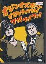 オジンオズボーン単独ライブ オジンオズボーンが17年やってきた!ワァ!ワァ!ワァ!【中古DVD/レンタル落ち/送料無料】