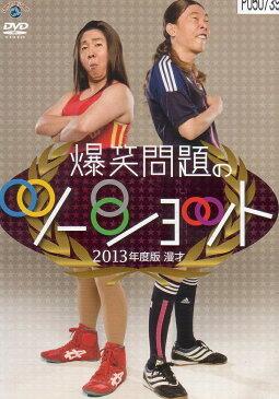 中古DVD レンタルアップ【送料無料】rb12618爆笑問題のツーショット2013年度版 漫才