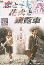 中古DVD レンタルアップ【送料無料】rb12917恋と花火と観覧者松島菜々子/長塚京三