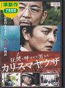 中古DVD レンタルアップ【送料無料】rb13108狂犬と呼ばれた男たちカリスマヤクザ本宮泰風/小沢仁志