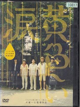 中古DVD レンタルアップrb18038黄色い涙二宮和也/相葉雅紀/大野智/櫻井翔/松本潤