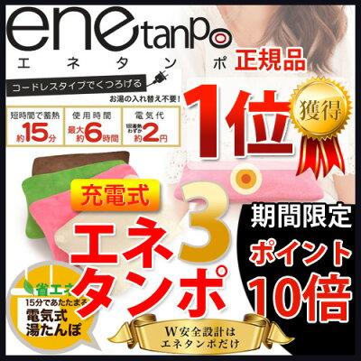 【2014年新版】充電式湯たんぽenetanpo エネタンポ3【ポイント10倍!】【2014年新版エネタンポ3...