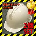 【送料無料】2個セット【防災用軽作業帽】防災ヘルメット/安全...