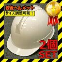 【送料無料】2個セット【防災用軽作業帽】防災ヘルメット/安全ヘルメット...