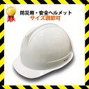 【送料無料】【防災用軽作業帽】防災ヘルメット/安全ヘルメット...