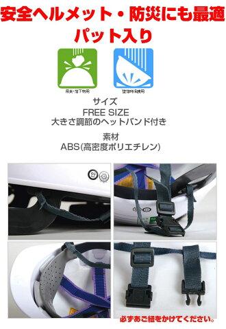 防災ヘルメット/安全ヘルメット/ヘルメット・ABS素材土木・建設兼用型工事用ヘルメット!【保護帽・安全ヘルメット・防災にも最適!】