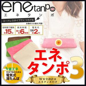 【2014年新版】充電式湯たんぽenetanpo エネタンポ3【2014年新版エネタンポ3】【送料無料】充電...