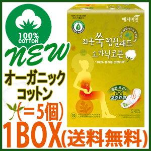【送料無料、メール便】★【1BOX=5枚】韓国版オリジナル商品!よもぎ蒸し パッド、ぎ蒸し、よ…