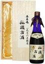 【送料無料】1976年醸造 秘蔵古酒720ml
