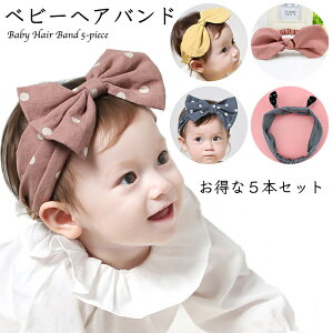 赤ちゃん ベビー ヘアバンド ヘアリボン 髪飾り 髪留め カチューシャ ヘアアクセサリー 出産祝い 誕生日 初節句 5点セット 派手すぎず普段使いのできるヘアアクセサリー 赤ちゃん リボン 髪飾り