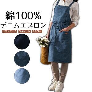 デニムエプロン 綿100% エプロン デニム 首掛け X型 大人フリー カフェ ガーデニング キッチン