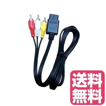 送料無料 ステレオAVケーブル スーパーファミコン NINTENDO64 ゲームキューブ AV仕様 ファミリーコンピュータ用 GC N64 SFC スーファミ ファミコンFC スーファミケーブル ファミコンケーブル 互換ケーブル 三色ケーブル 赤 白 黄色