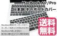 MacBook Air/Pro 日本語 キーボードカバー JIS配列 MacBookAir 13/Pro Retina 13,15インチ用 マックブック ブラック 黒 新型 MacBookAir キーボードカバー マックブックエアカバー13インチ マックカバー マックキーボードカバー マック防塵カバー
