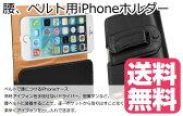 ベルト 腰 につける スマホ ケース スマホ ホルダー Smafolder iPhone6プラス iPhone6PLUS 光沢柄 iphone6 ウエストポーチ レザースマホケース ベルトホルダー 横型 ブラック マグネット開閉 マグネット式 クリップ式 ワンタッチ装着 ベルトループ