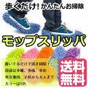 送料無料 歩くだけで 簡単 お掃除 モップスリッパ 黄緑 桃色 橙色 青 紫 ライトグリーン ピンク オレンジ パープル ブルー モコモコスリッパ マイクロファイバースリッパ おそうじスリッパ 掃除スリッパ掃除