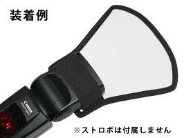 送料無料 プロフェッショナル リバーシブル フラッシュ ストロボ リフレクター for Canon  Nikon Sunpack Nissin Sigma Sony Pentax Olympus Panasonic Lumix フラッシュ 反射板 汎用 クリップオン ストロボ用 リフレクター ワンタッチ 2-in-1